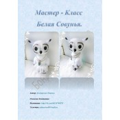 Мастер Класс Совунья