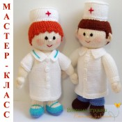 Доктор и медсестра (спицы)