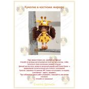 Куколка в костюме жирафки
