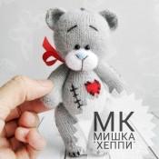Мишка Хеппи (спицевый МК)