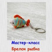 Брелок Рыбка