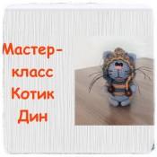 Котик Дин