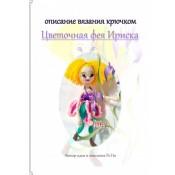 Цветочная фея Ириска