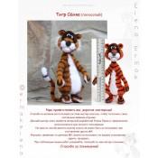 Тигр Сёмка