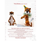 Тигр Сёмка (рисуем полоски)