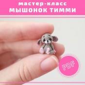 Мастер-класс (описание вязания) Мышонок Тимми