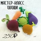 МК Овощи